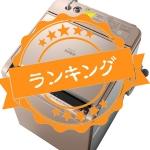 コレで決まり!おすすめタテ型洗濯機 2016