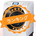 コレで決まり!ドラム式洗濯乾燥機 2016